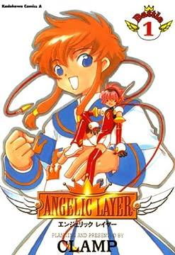 ANGELIC LAYER(1) (角川コミックス・エース)