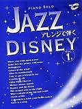 ピアノソロ 中上級 JAZZアレンジで弾くディズニー Vol.1 (CD付)