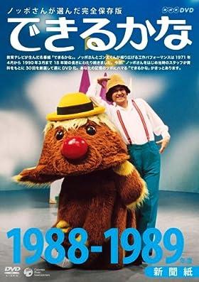 ノッポさんが選んだ完全保存版 できるかな ベスト30選(5)1988-1989年度 新聞紙 [DVD]