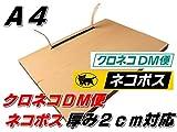 【50枚】 A4 厚み2cm対応 クロネコDM便・ネコポス 梱包箱