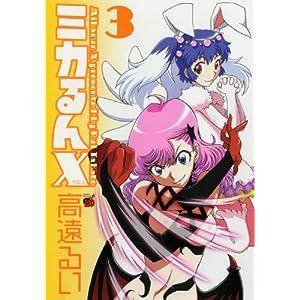 ミカるんX 3 (チャンピオンREDコミックス)                       コミックス                                                                                                                                                                            – 2009/4/20