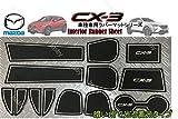 CX-3専用 インテリアラバーマット ゴムマット ドアポケットマット MAZDA クリーンディーゼル DK5FW/ DK5AW