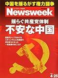 Newsweek (ニューズウィーク日本版) 2012年 4/25号 [雑誌]