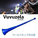 VUVUZELA ブブゼラ 南アフリカ民族楽器 ワールカップ応援!