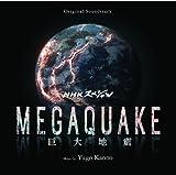 オリジナル・サウンドトラック NHKスペシャル MEGAQUAKE 巨大地震