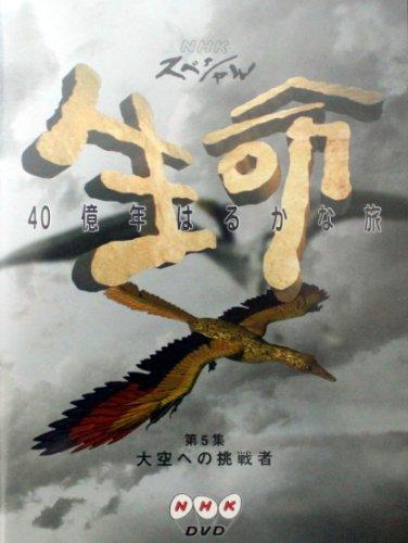 NHKスペシャル 生命40億年はるかな旅 第5集:大空への挑戦者 [DVD]