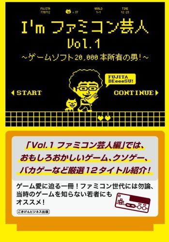 I'mファミコン芸人Vol.1~ゲームソフト20,000本所有の男!~ (ごきげんビジネス出版)