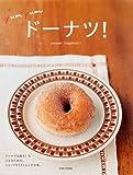 yumyumドーナツ!—ドーナツ大好き!なひとのための、ショップガイドとレシピの本。