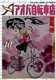 アオバ自転車店 10巻 (ヤングキングコミックス)