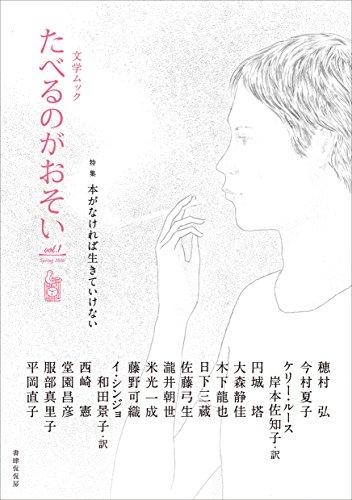 文学ムック たべるのがおそい vol.1