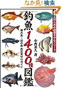 釣魚1400種図鑑 海水魚淡水魚完全見分けガイド