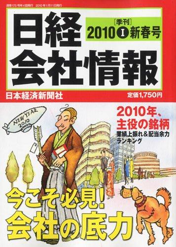 日経会社情報 2010年 01月号 [雑誌]