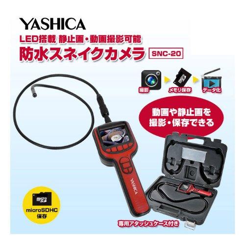 【見づらい場所を動画/静止画でチェック!】 YASHICA LEDライト搭載 静止画・動画撮影可能 防水スネイクカメラ SNC-20(SNC20) 【先端レンズ部 LEDライト搭載 光量調節機能付き】