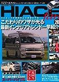 TOYOTA new HIACE fan vol.20 (ヤエスメディアムック 324)
