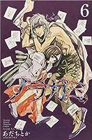 ノラガミ(6) (講談社コミックス月刊マガジン)