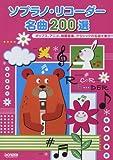 ソプラノリコーダー名曲200選 ポップス、アニメ、映画音楽、クラシックの名曲大集合!!