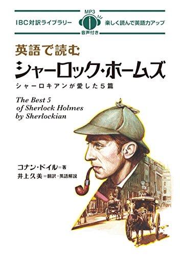 MP3 CD付 英語で読むシャーロック・ホームズ シャーロキアンが愛した5篇 The Best 5 of Sherlock Holmes by Sherlockian【日英対訳】 (IBC対訳ライブラリー)