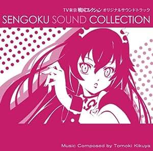 TVアニメ 戦国コレクション オリジナルサウンドトラック