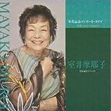 米寿記念コンサート・ライヴ
