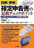 図解・表解確定申告書の記載チェックポイント―平成22年3月15日締切分 所得税・住民税