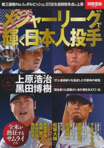 メジャーリーグで輝く日本人投手 (別冊宝島 2081)