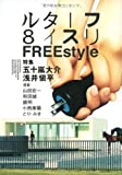 フリースタイル 8 特集 五十嵐大介・浅井愼平