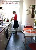 ストックホルムのキッチン