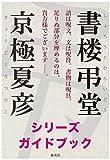 『書楼弔堂』シリーズガイドブック (集英社文芸単行本)[Kindle版]