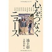 東日本大震災 心をつなぐニュース