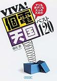 デジも非デジも大人のための VIVA!個電天国ベスト120 (朝日文庫 ふ 28-1)