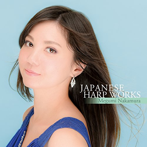 風と愛 ~ 日本のハープ音楽80年 (Japanese Harp Works / Megumi Nakamura)