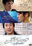シークレット・スキャンダル [DVD]