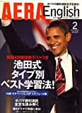 AERA English (アエラ・イングリッシュ) 2009年 02月号 [雑誌]