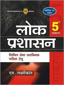 Lok Prashasan for UPSC Prambhik Pariksha Ke Liye (Hindi) price comparison at Flipkart, Amazon, Crossword, Uread, Bookadda, Landmark, Homeshop18