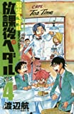 放課後ペダル 4―弱虫ペダル公式アンソロジー (少年チャンピオン・コミックス)