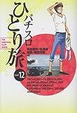 パチスロひとり旅 12 (白夜コミックス 337)