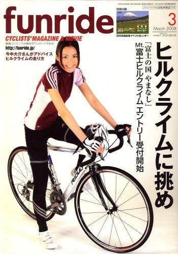funride (ファンライド) 2008年 03月号 [雑誌]