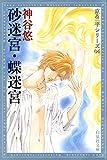 砂迷宮・蝶迷宮 -京&一平シリーズ 4- (白泉社文庫)
