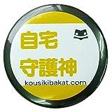 《自宅守護神》バカんバッチ☆公式バカTグッズ(面白缶バッジ)通販☆