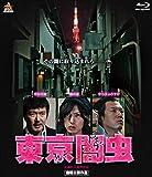 東京闇虫[Blu-ray/ブルーレイ]