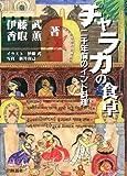 チャラカの食卓—二千年前のインド料理 (いんど・いんどシリーズ)