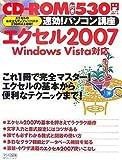速効!パソコン講座 エクセル2007 Windows Vista対応