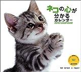 2010ネコの心が分かるカレンダー(Yama-Kei Calendar)