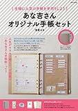 あな吉さんオリジナル手帳セット