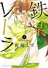 鉄楽レトラ 2 (少年サンデーコミックス〔スペシャル〕)