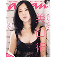an・an (アン・アン) 2011年 3/2号 [雑誌]
