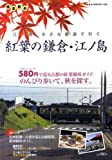 紅葉の鎌倉・江ノ島—江ノ電 小さな鉄道で行く (NEKO MOOK 1204 極楽散歩)