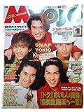 Myojo (ミョウジョウ、明星) 1997年 1月号