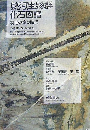 熱河生物群化石図譜―羽毛恐竜の時代