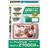 HAKHBA デジタルカメラ液晶保護フィルム FUJIFILM FINEPIX Z700EXR専用 DGF-FFZ700